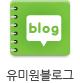 유미원 블로그